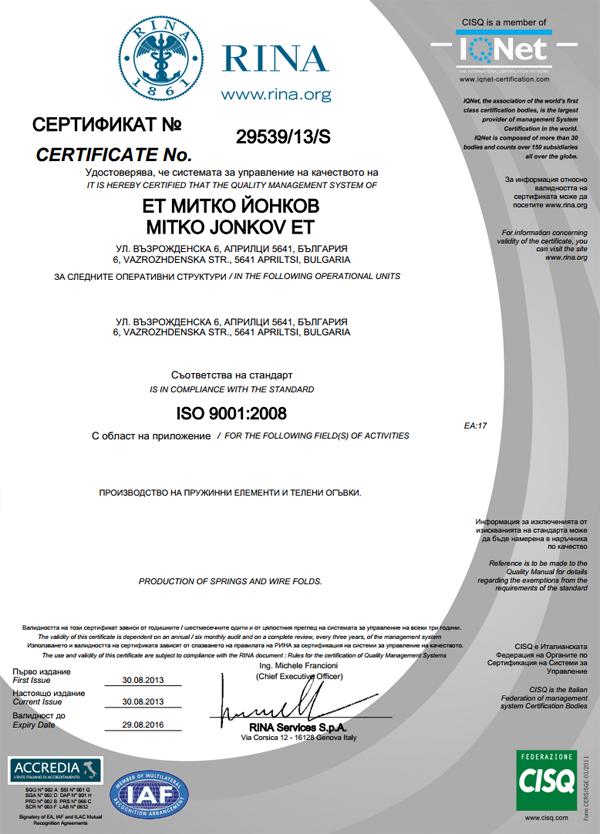 MJ Springs - сертификат